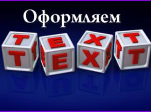 Правила оформления текста