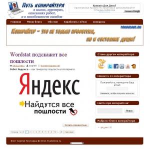 бесплатный обзор блога