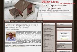 """Обзор блога """"Прорабсовет"""""""
