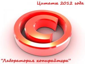 Цитаты 2012 года