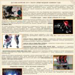 Статья о колясках
