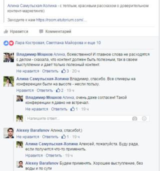 отзывы участников вебинара