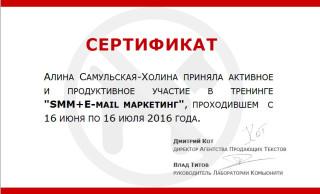 Тренинг по SMM и Email-маркетингу