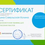 Курс О.Соломатиной по журналистским приемам написания текстов