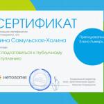 Курс Е.Лымарь по подготовке к публичным выступлениям