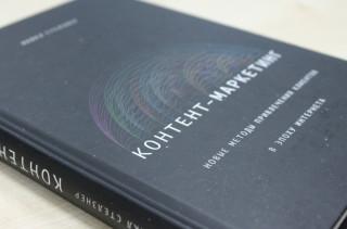Книга о контент-маркетинге
