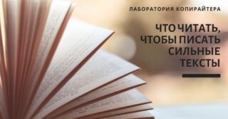 Что читать копирайтерам