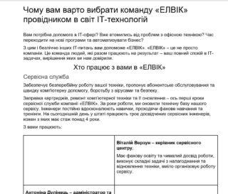 Пример текста о компании через описание команды
